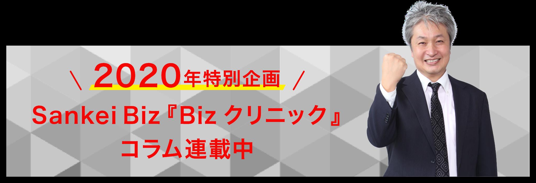2020年特別企画 Sankei Biz「Bizクリニック」コラム連載中